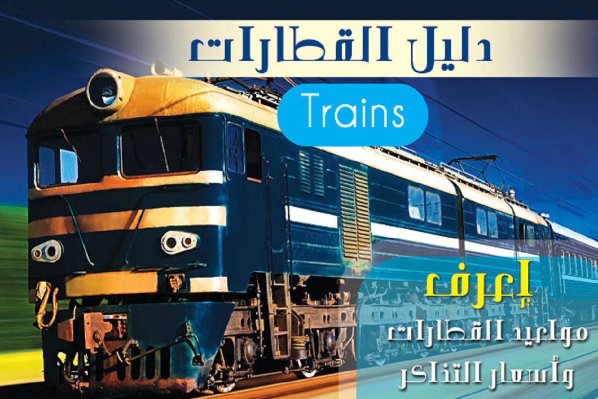 أسعار القطارات من أسوان إلى القاهرة 2019