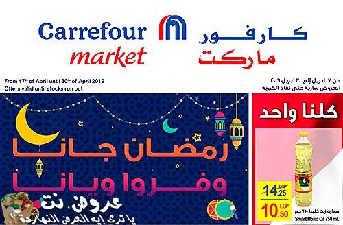 عروض كارفور رمضان 2019 الجزء الرابع