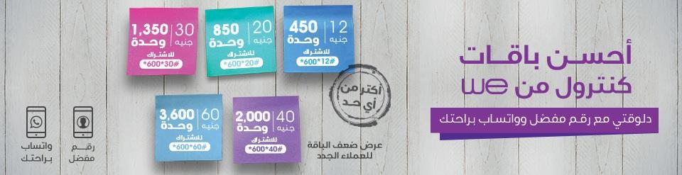 أنظمه الكنترول من الشركة المصرية للاتصالات WE