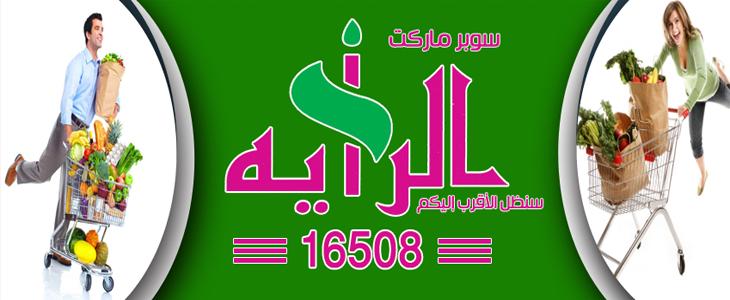 عروض الراية ماركت رمضان 2019 الجزء الأول
