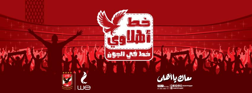 خط أهلاوي من الشركة المصرية للاتصالات WE