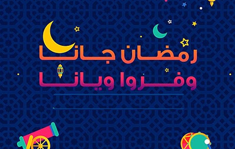 عروض رمضان في كارفور الجزء الثاني
