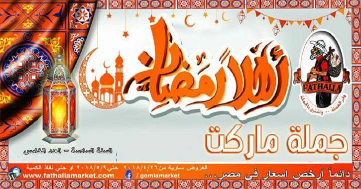فتح الله ماركت رمضان 2019