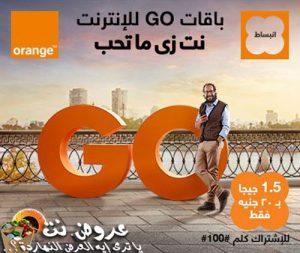 أسعار باقات GO موبايل إنترنت من أورانج