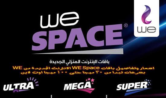 باقات الإنترنت من WE Space