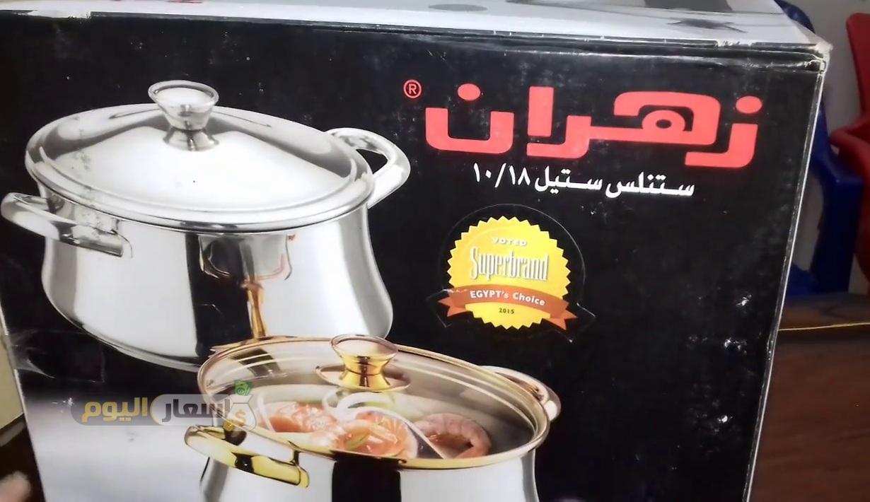 أسعار حلل أستانلس زهران في مصر 2020