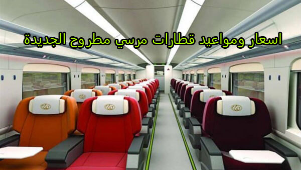 اسعار ومواعيد قطارات مرسي مطروح الجديدة