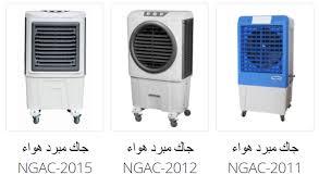اسعار مبردات الهواء في مصر