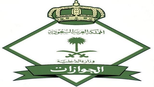 أسعار نقل كفالة في السعودية 2020