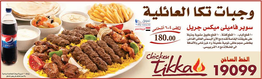 اسعار وجبات تكا في مصر 2020