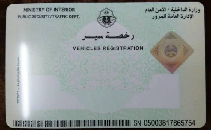 رسوم تجديد الاستمارة في السعودية 2020
