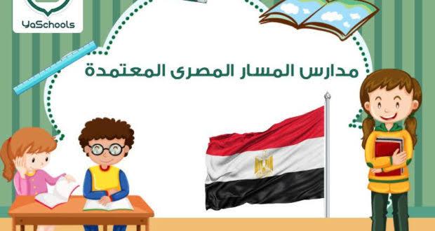 اسعار مدارس المسار المصري في السعودية 2020
