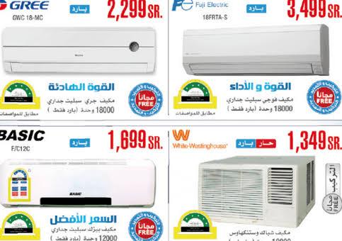 اسعار مكيف سبليت فى السعوديه 2020