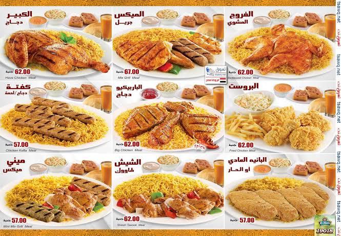 اسعار منيو الطازج الجديد في السعودية 2021