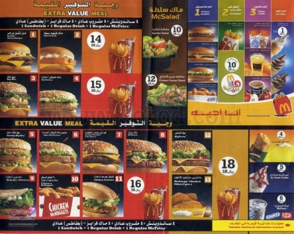 اسعار منيو ماك في السعودية 2020