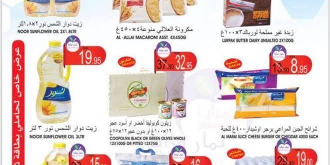 اسعار عروض مزايا الغذاء في السعودية 2020