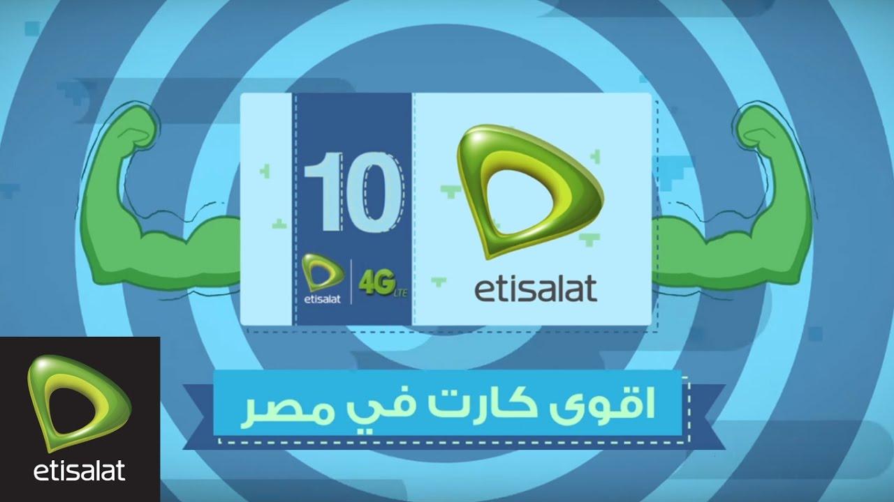 تفاصيل أسعار أقوى كارت في مصر من اتصالات