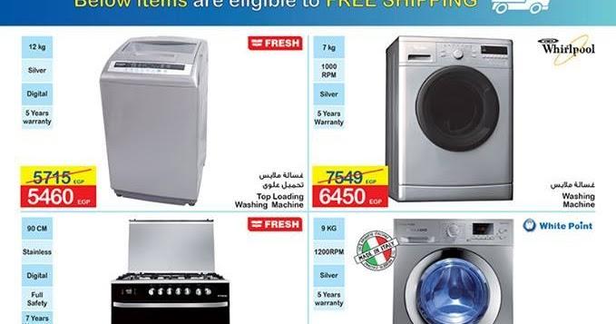 اسعار الغسالات في كارفور مصر 2020