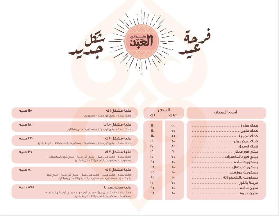 اسعار كحك العبد في مصر 2020