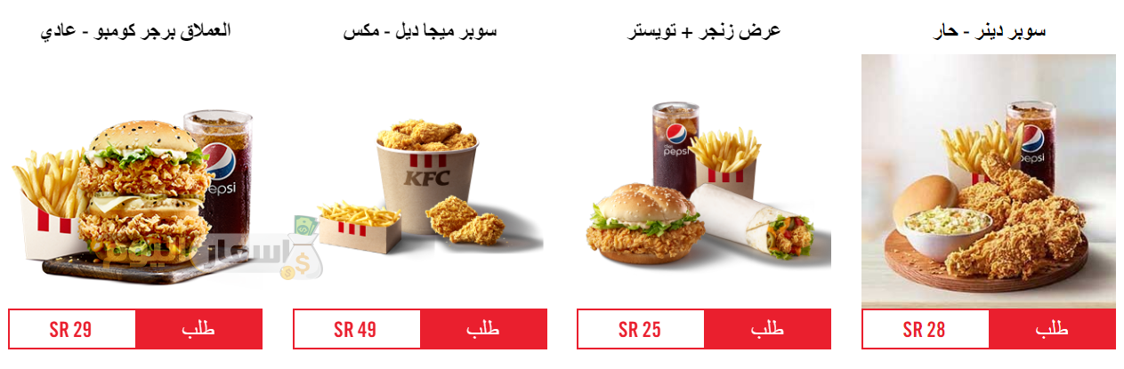 اسعار عروض المطاعم بالرياض في السعودية 2020