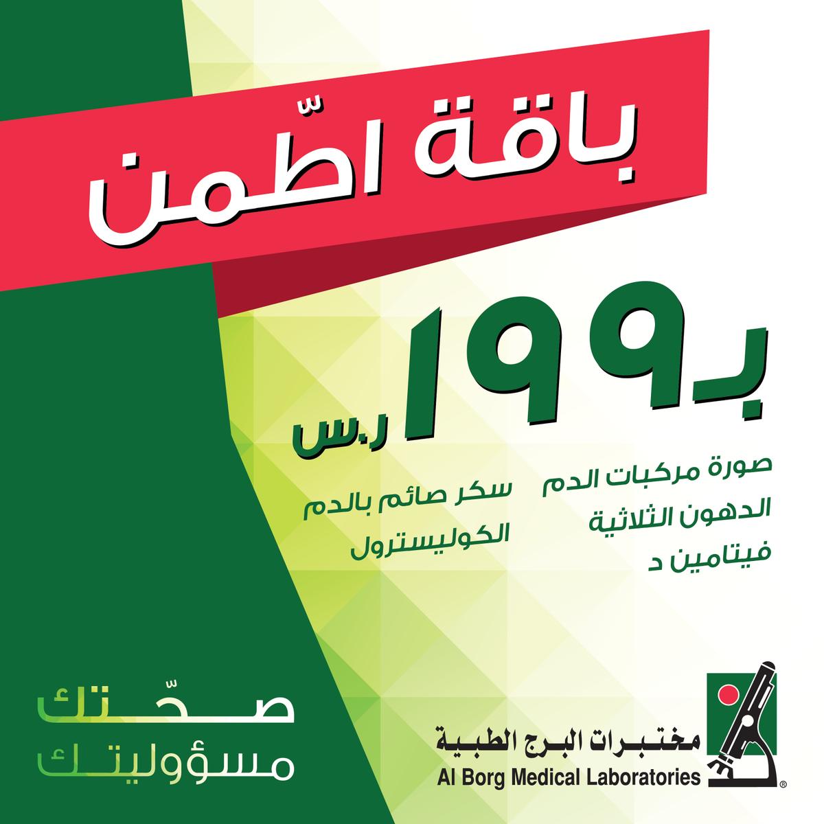 اسعار عروض مختبرات البرج في السعودية 2020