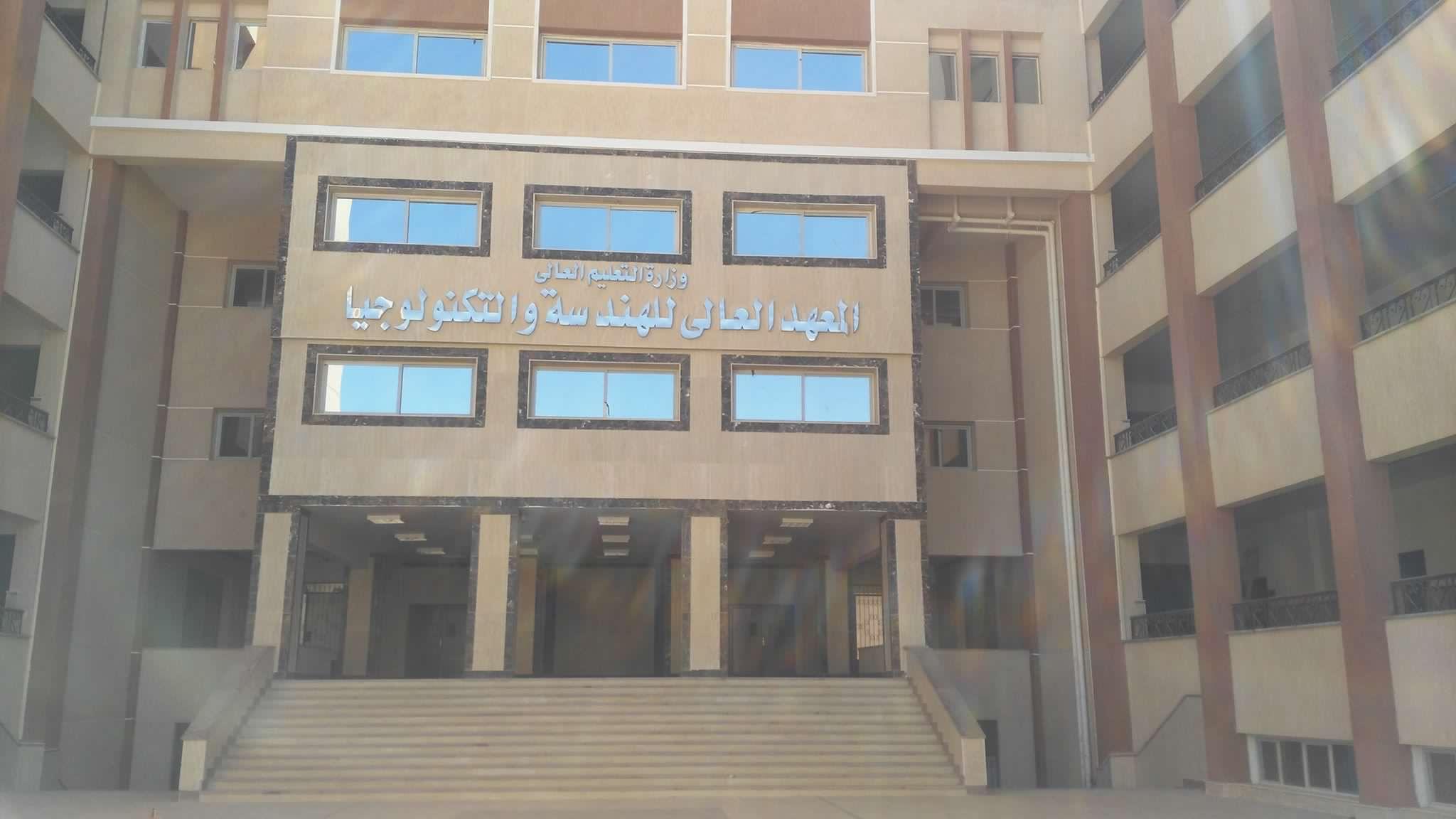 اسعار مصاريف معهد العاشر من رمضان للهندسة في مصر 2020