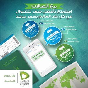 كيفية تشغيل خط اتصالات مصر في السعودية