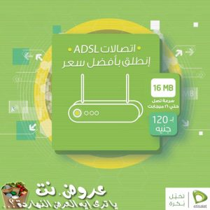 عروض إنترنت اتصالات مصر
