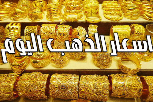 اسعار الذهب اليوم في مصر 2020