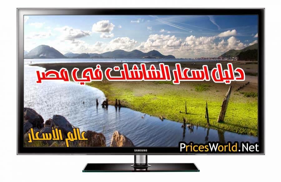 اسعار الشاشات في مصر جميع الماركات 2020