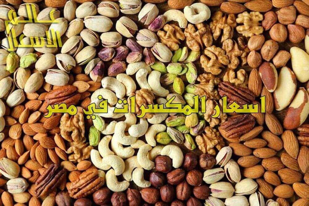 اسعار المكسرات في مصر 2020