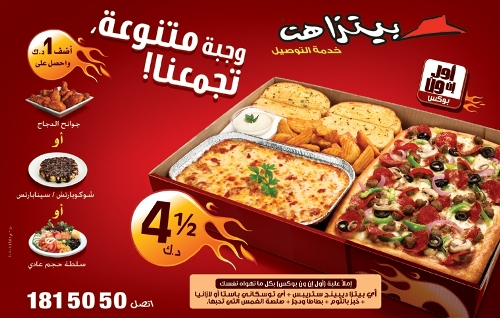 اسعار بيتزا هت الجديدة في السعودية 2020
