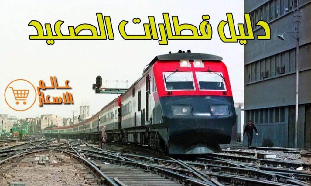 اسعار ومواعيد جميع قطارات الصعيد 2020