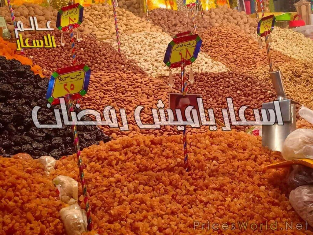 اسعار ياميش رمضان في مصر 2020
