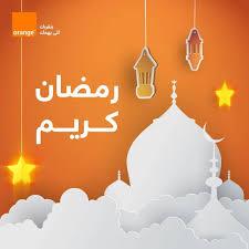 تفاصيل أسعار عرض رمضان 2020 من شركة أورنج مصر