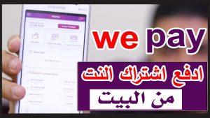 تفاصيل خدمة WE Pay من شبكة WE