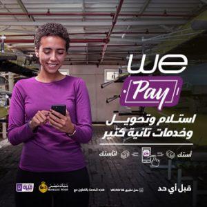 تفاصيل عرض WE Pay من شبكة WE