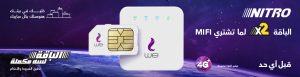 عرض ضعف باقات Nitro على 4G MIFI من شبكة WE