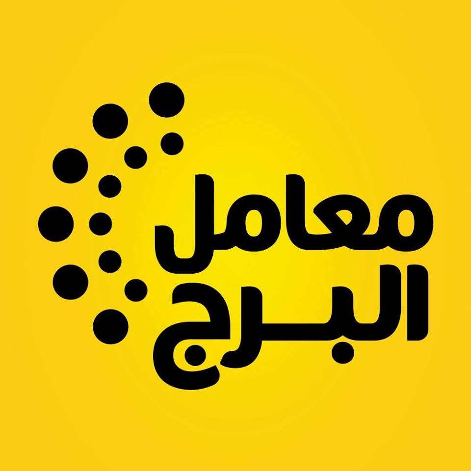 اسعار التحاليل في معمل البرج بمصر ٢٠٢٠