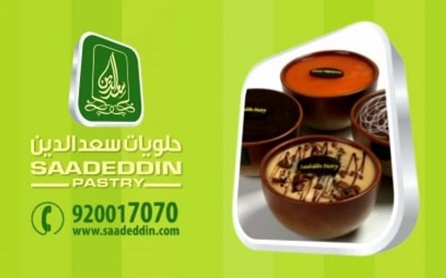 اسعار حلويات سعد الدين في السعودية 2020
