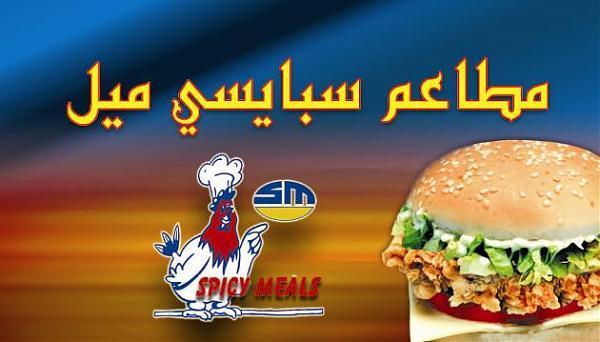 اسعار وجبات منيو سبايسي ميل في السعودية 2020