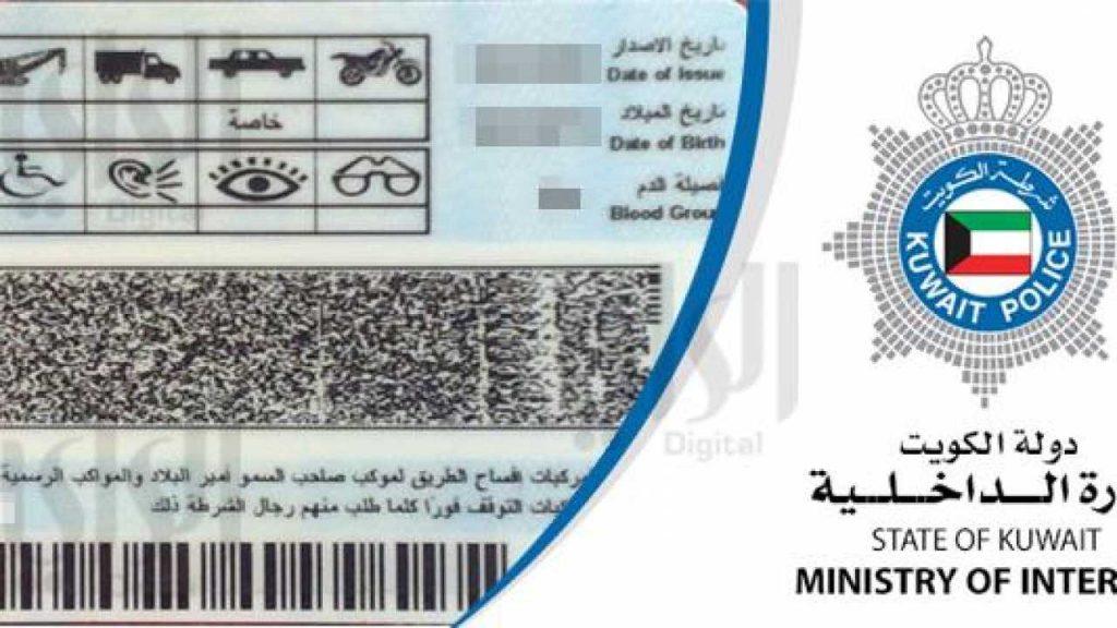 تجديد رخصة القيادة بالخطوات في الكويت 2020