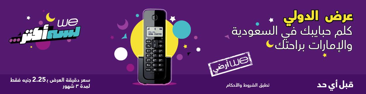 تفاصيل أسعار عرض رمضان 2020 الدولي من شبكة WE
