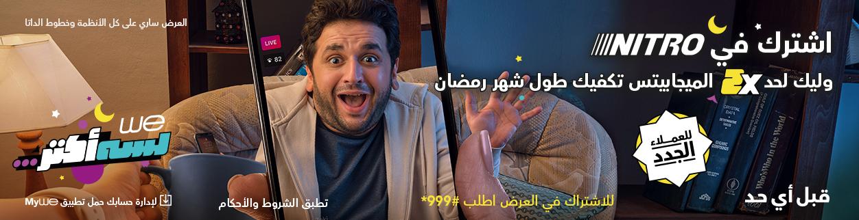 تفاصيل أسعار عرض رمضان 2020 على عروض ضعف باقات Nitro للموبايل انترنت من شبكة WE