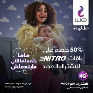تفاصيل أسعار عرض رمضان 2020 على باقات Nitro للموبايل انترنت من شبكة WE