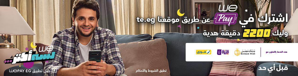 تفاصيل عرض رمضان 2020 اشترك في WE Pay واحصل على 2200 وحدة هدية من شبكة WE