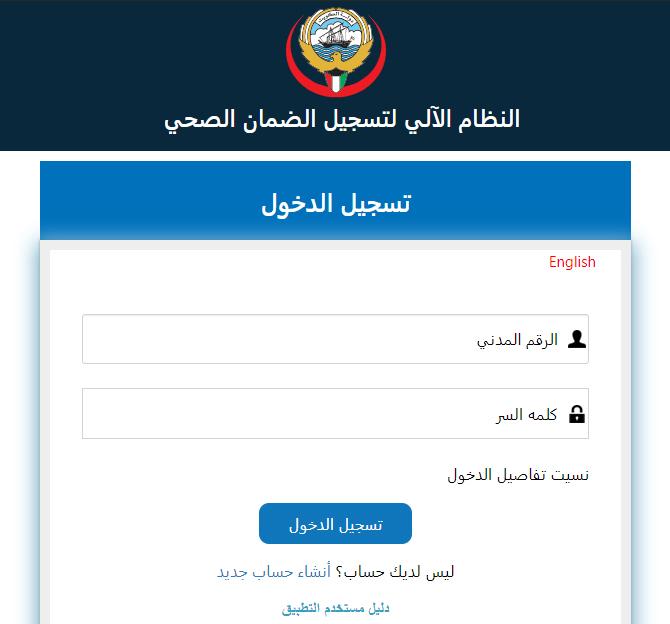 دفع الضمان الصحي الكويت اون لاين في الكويت 2020