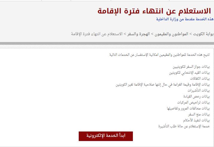 طريقة دفع مخالفات الإقامة في الكويت اونلاين