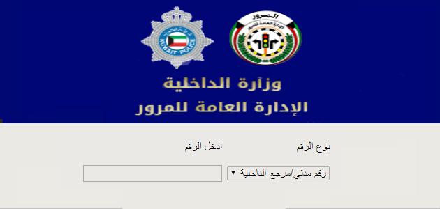 دفع مخالفات المرور الكويت برقم المدني في الكويت 2020