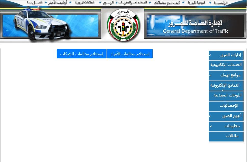 دفع مخالفات المرور للشركات الكويت 2020